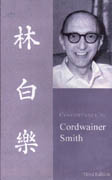 Concordance to Cordwainer Smith, by Anthony R. Lewis